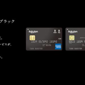 楽天MT4をメイン口座にしたので楽天カード・楽天ゴールドカード・楽天プレミアムカード・楽天ブラックカードを比較検討