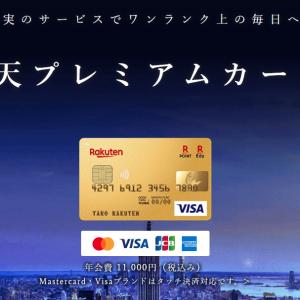 【クレジットカード】楽天プレミアムカードの特徴、特典、メリットを徹底解説