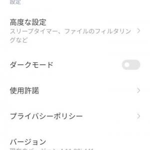 Note 9s music アプリの広告の消し方だけちょっと奥にある。