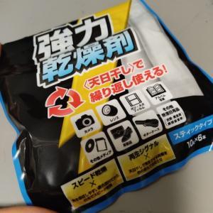 ケンコー・トキナーの強力乾燥剤を買って運用開始。
