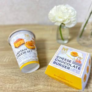 お土産で渡したい「チーズチョコレートバーガー」