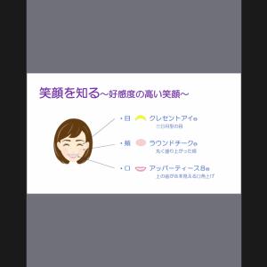2021オールジャパンへの道③~笑顔トレーニング~