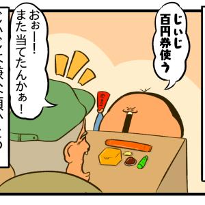 【感動回】謎多き近所の駄菓子屋。