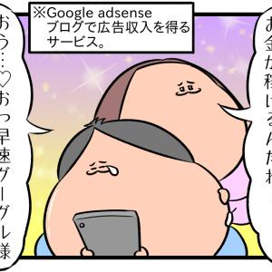 Googleアドセンスでブログ収益化して音速でポリシー違反くらった話。