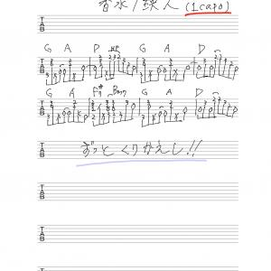 香水/瑛人のギタータブ譜とコード。Mステ出演で話題沸騰!大阪池田市のピアノ・音楽教室