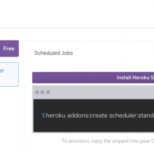 Herokuでジョブを無料で定期実行できる「Heroku Scheduler」