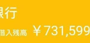 【借金残高】2020年7月6日 低所得サラリーマンの借金状況