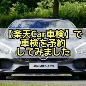 【楽天Car車検】を利用して車検を予約してみたよ