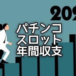 【収支報告】2020年 パチンコ・スロット年間収支(確定版)