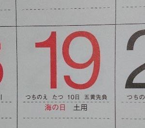 【2021年7月】古いカレンダーは気を付けて!7月19日(月)は祝日じゃないよ