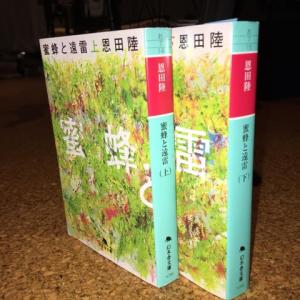 【おすすめ書籍】音楽を文字で味わう【蜜蜂と遠雷】