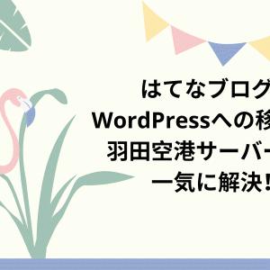 はてなブログからWordPressへの移転問題は羽田空港サーバーさんで一気に解決!!