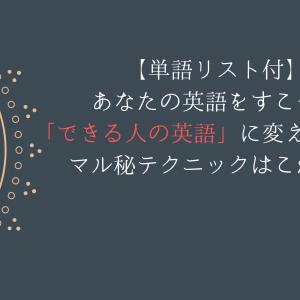 【単語リスト付】あなたの英語をすこ〜し「できる人の英語」に変える簡単なマル秘テクニックはこれ!!