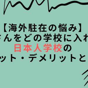 【海外駐在の悩み】お子さんをどの学校に入れる?日本人学校のメリット・デメリットとは?