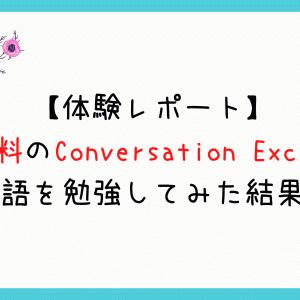 【体験レポート】完全無料のConversation Exchangeで外国語を勉強してみた結果報告