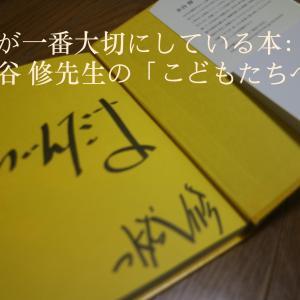 私が一番大切にしている本:水谷 修先生の「こどもたちへ」