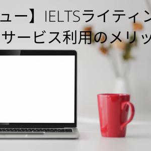 【レビュー】IELTSライティングの添削サービスのメリット
