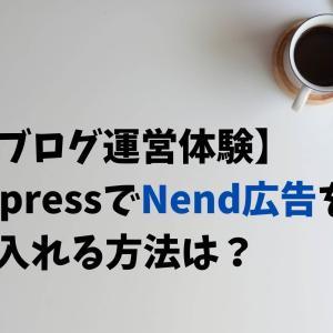 【ブログ運営体験】WordPressでNend広告を入れる方法は?