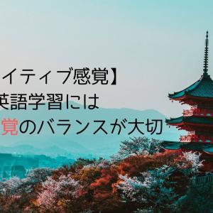 【ネイティブ感覚】英語学習には文化と感覚のバランスが大切