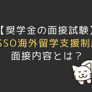 【奨学金の面接試験】JASSO海外留学支援制度の面接内容とは?