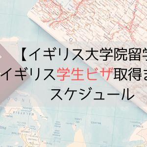 【イギリス大学院留学】イギリス学生ビザ取得までのスケジュール