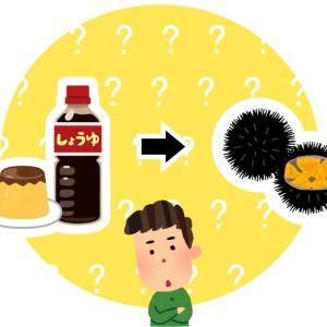 【第1回食べ合わせ検証】プリン+醤油は本当にウニになるのか!?