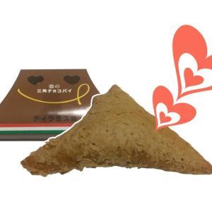 【食レポ】恋・・・してますか?元160キロの食いしん坊が『恋の三角チョコパイ ティラミス味』を食べてみた【マクドナルド】