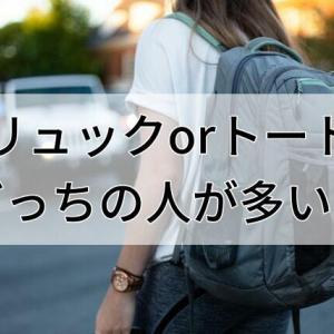 【大学生が語る】リュックorトートどっちが多い?【カバン選び】