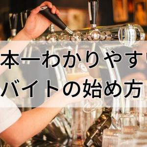 【大学生向け】日本一わかりやすいバイトの始め方