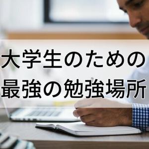 【おすすめ】大学生が選ぶ最強の勉強場所【6選】