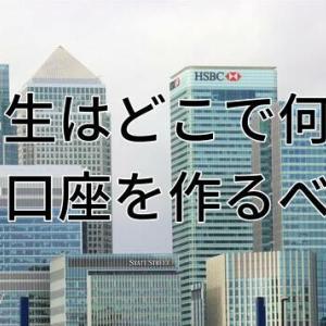 【徹底解説】大学生はどこで何個の銀行口座を開設すべき?