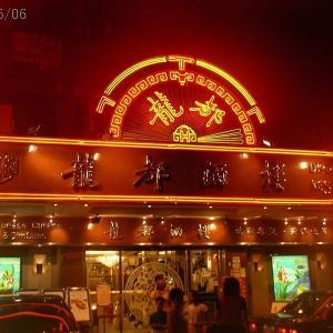 2006年6月:龍都酒樓の廣東ダック