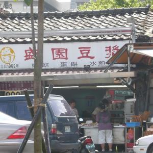 2007年8月:盛園豆漿(現:鼎元豆漿)で朝ごはん!