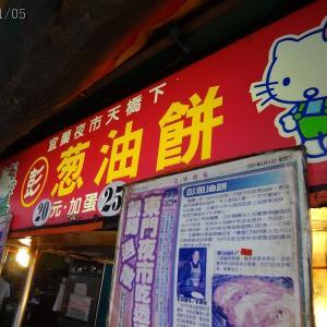 2011年5月:宜蘭東門観光夜市の彭記蔥油餅