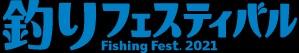 釣りフェスティバル 2021 オンライン