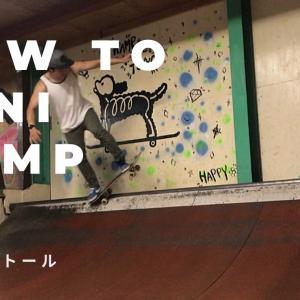 How To mini ramp☆ [BS5−0ストール]スケートボードミニランプ
