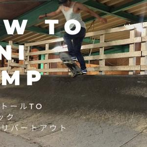 How To mini ramp☆ [BS5−0toテールロックBSテールリバートアウト]