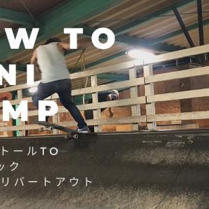 How To mini ramp☆ [FS5−0toテールロックFSテールリバートアウト]スケー