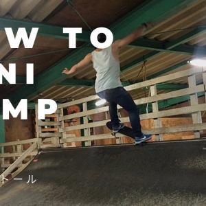 How To mini ramp☆ [FS5−0ストール]スケートボードミニランプ