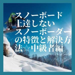 スノーボード 上達しないスノーボーダーの特徴と解決方法☆(中級者編)