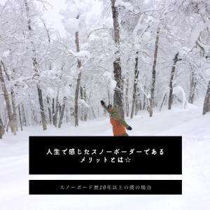 スノーボード 人生で感じたスノーボーダーであるメリットとは☆(スノーボード歴20年以上の僕の場合