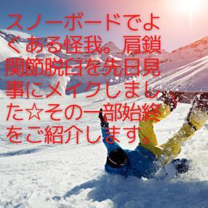 スノーボードでよくある怪我。肩鎖関節脱臼を先日見事にメイクしました☆その一部始終をご紹介します。
