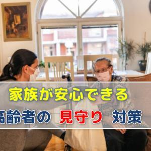 高齢者の一人暮らしを見守り|一番良かった対策は警備会社|感想レビュー