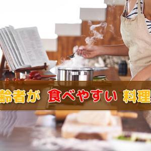 32歳の兼業主婦が忙し中で作る高齢者の食事-メニューは栄養満点!
