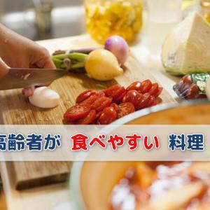 二人の子供の育児で忙しい43歳の主婦がお薦めする高齢者の食事 レシピ