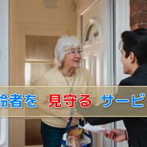 高齢者の一人暮らしの見守りサービスは郵便局が最適!その理由とは?