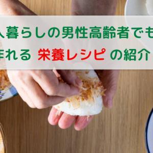男性高齢者が一人暮らしの食事に作れる簡単レシピとは?レシピ紹介