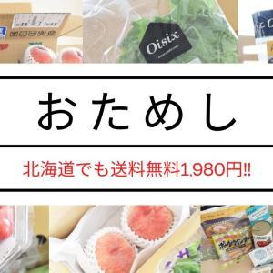 オイシックス&らでぃっしゅぼーや「お試し1980円セット」まだ頼んでないの?