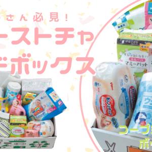 【コープさっぽろ】赤ちゃんプレゼント「ファーストチャイルドボックス・コープチャイルドボックス」が人気!