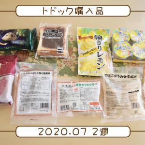 【2020.07.2週】我が家の「トドック購入品」を紹介